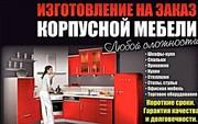 Корпусная мебель под заказ в Минске т. 375(29)536-45-55