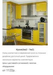 Изготовление Кухни недорого . Выезд Минск / Зеленый Бор