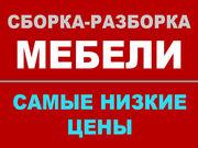 Сборка и ремонт мебели выполним в районе Веснянка
