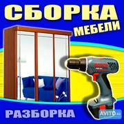 Сборка и ремонт мебели выполним в районе Грушевка