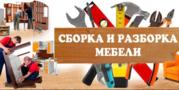 Сборка и ремонт мебели выполним в районе ул.Калинина