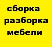 Сборка и ремонт мебели выполним в микрорайоне Сухарево