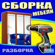 Сборка и ремонт мебели выполним в районе Медвежино