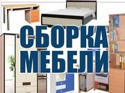 Сборка и ремонт мебели выполним в районе ул.Матусевича