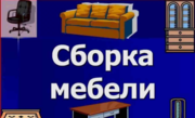 Сборка и ремонт мебели выполним в районе ул.Захарова