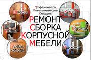 Сборка и ремонт мебели выполним в районе ул.Одоевского