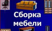 Сборка и ремонт мебели выполним в районе пр.Победителей
