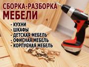 Сборка и ремонт мебели выполним в районе ул.Московская