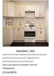 Кухня (6м2 - 7м2) Ирина изготовим на заказ недорого