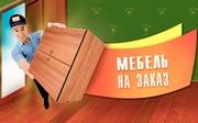 Корпусная мебель под заказ выезд: Клецк и район