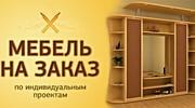 Корпусная мебель под заказ выезд: Копыль и район