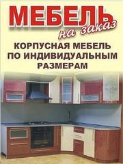 Корпусная мебель под заказ выезд:Логойск и район