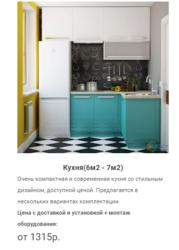 Кухня(6м2 - 7м2) Вера на заказ в Минске и области
