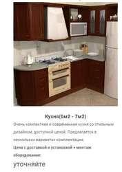 Кухня(6м2 - 7м2) Елена на заказ в Минске и области