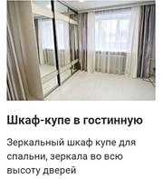 Шкаф-купе в гостиную на заказ,  выезд на замер Минск и обл