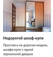 Недорогой шкаф-купе на заказ,  выезд на замер Минск и обл