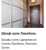 Шкаф-купе Лакобель под заказ , выезд на замер Минск и область